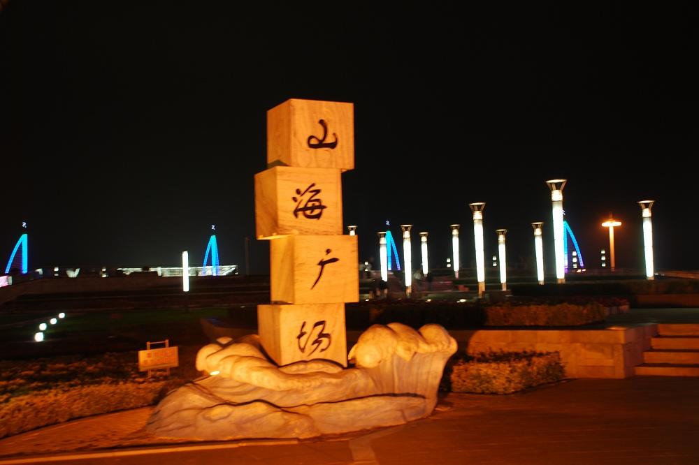辽宁省营口市地标 山海广场景区 - 西部落叶 - 《西部落叶》·  余文博客