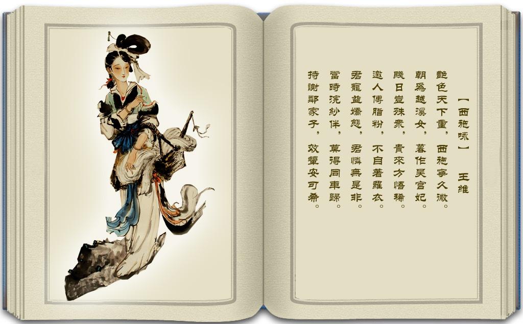 书卷版中国古代四大美女 - 过客 - 过客