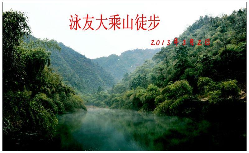 编辑  大乘山,位于湖南省冷水江市南郊禾青镇和三尖乡境内,属雪峰山